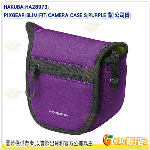 HAKUBA HA28973 PIXGEAR SLIM FIT CAMERA CASE S PURPLE 紫 公司貨 相機包