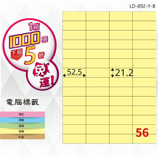 必購網:必購網【longder龍德】電腦標籤紙56格LD-892-Y-B淺黃色1000張影印雷射貼紙