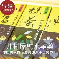 【豆嫂】井村屋 純水羊羹(小倉紅豆/煉紅豆/抹茶) 0