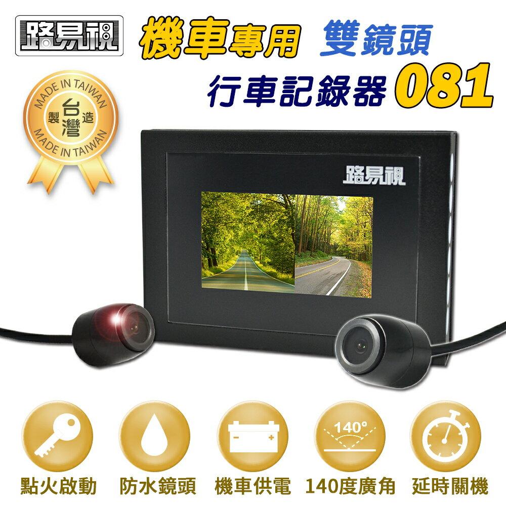 【路易視】081 機車用雙鏡頭行車記錄器