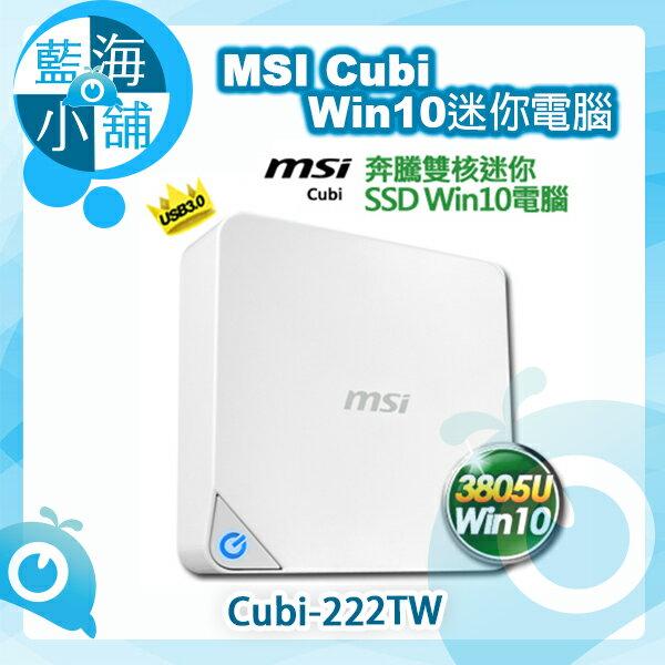 MSI 微星 Cubi-222TW 奔騰雙核SSD  Win10迷你電腦--售完為止