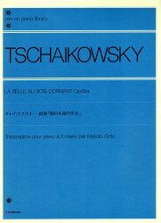 【獨奏鋼琴樂譜】柴可夫斯基 睡美人組曲 Op.66a TCHAIKOVSKY La belle au bois dormant Op.66a