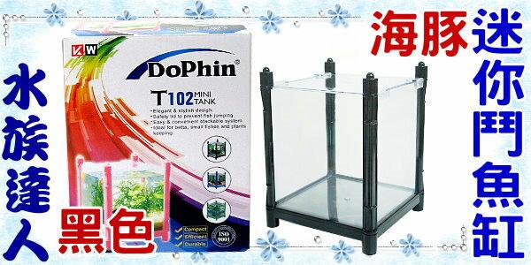 【水族達人】海豚Dophin《MINI TANK 迷你鬥魚缸.黑色》壓克力製鬥魚缸/桌上型小魚缸
