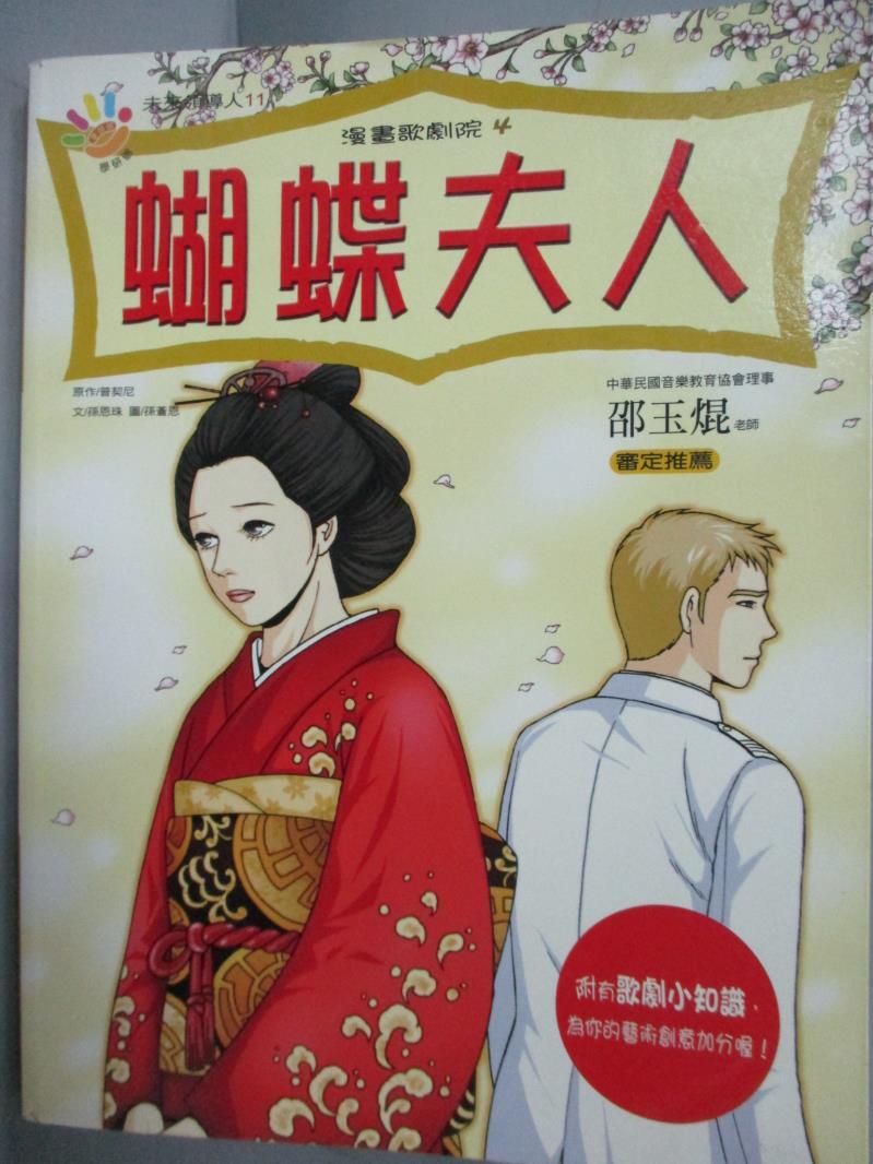 ~書寶 書T4/少年童書_WDF~蝴蝶夫人_孫恩珠,孫蒼恩