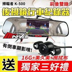 【送16G卡+美久美+擦拭布】掃瞄者 K500 後照鏡 雙鏡頭 行車紀錄器 (支援倒車顯影) 掃描者 後視鏡 前後雙鏡 行車記錄器【禾笙科技】