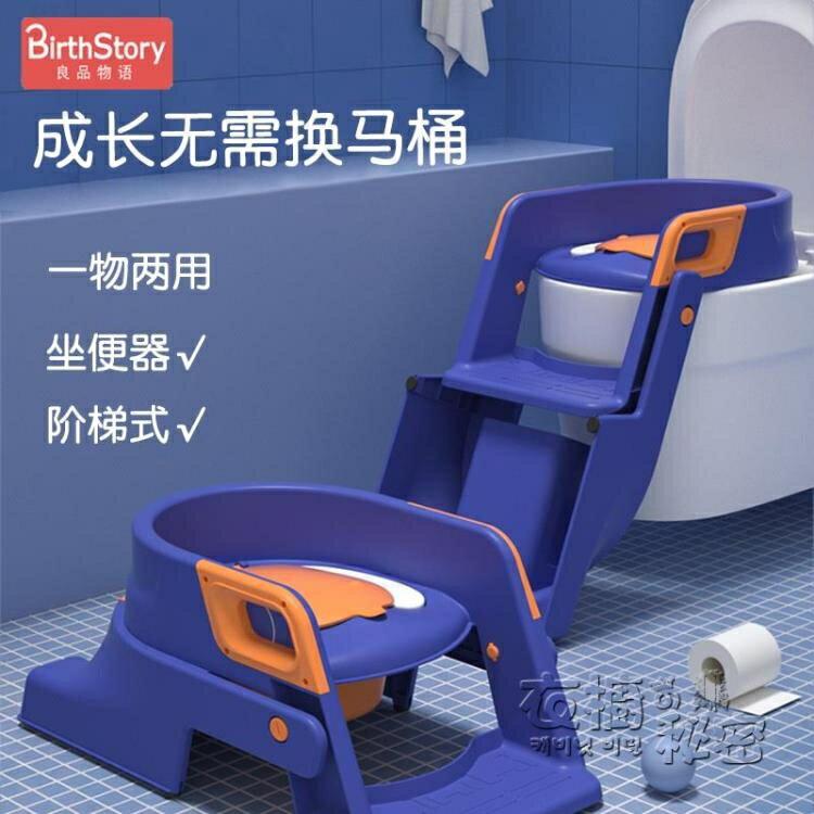 兒童馬桶坐便器小女孩坐便器寶寶馬桶架家用多功能如廁訓練階梯式