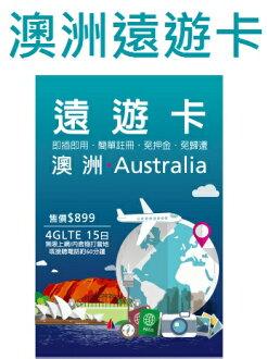 【澳洲上網卡】遠遊卡 出國旅遊澳洲 4G LTE 15日 無限上網吃到飽 行動網卡 免綁約 無尾熊袋鼠