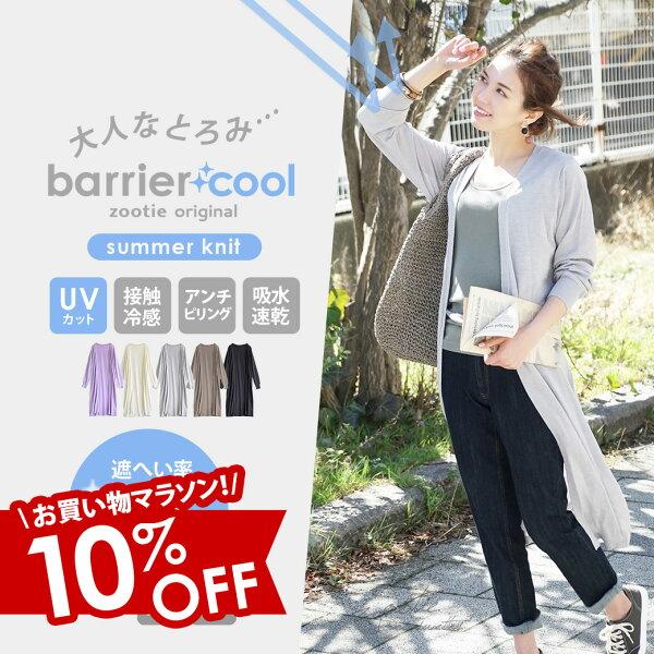日本必買女裝e-zakka夏季防紫外線長版針織衫外套-免運代購