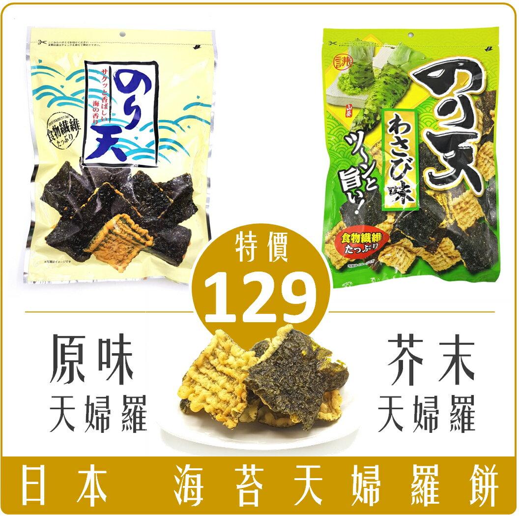 《Chara 微百貨》日本 井上 瀨戶 Maruka 海苔 天婦羅 餅乾 丸嘉 原味 150g  /  上野 芥末口味 炸物 0