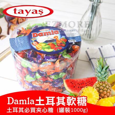 土耳其 Tayas Damla 岱瑪菈什錦軟糖 ^(罐裝^) 1000g 土耳其軟糖 水果