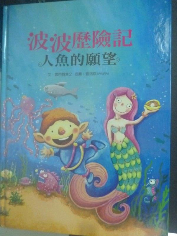 【書寶二手書T4/少年童書_WEQ】波波歷險記:人魚的願望_雲門舞集
