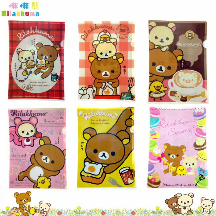 拉拉熊 懶懶熊 輕鬆熊 鬆弛熊 牛油熊 小黃雞 A4 資料夾 文件夾 收納夾 檔案夾 日本進口正版
