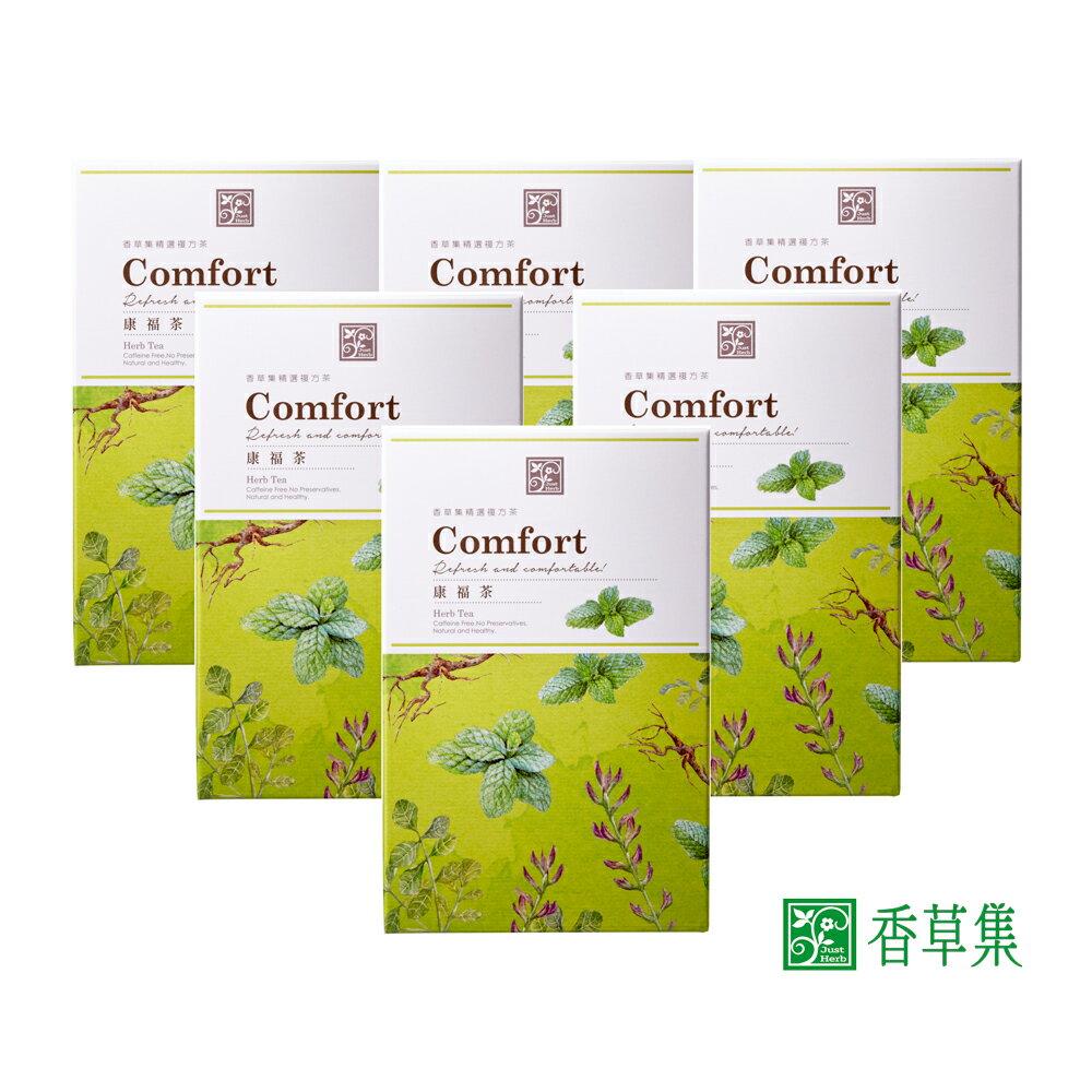 【香草集JustHerb 】康福茶30入6件裝 (全新升級PLA環保包裝)
