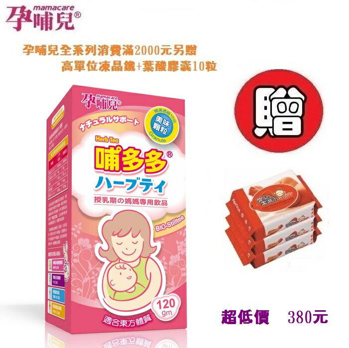 *美馨兒* 孕哺兒R哺多多媽媽飲品-120公克 380元+贈20抽濕紙巾3包