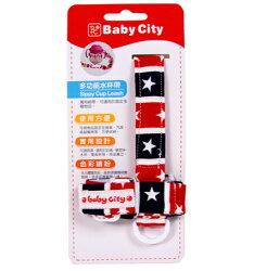 Baby City娃娃城 - 多功能水杯帶 紅藍星星