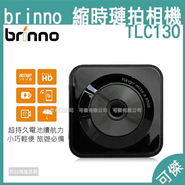 Brinno縮時璉拍相機TLC130縮時攝影重現光影遊走軌跡縮時連拍相機攝影機138°廣角