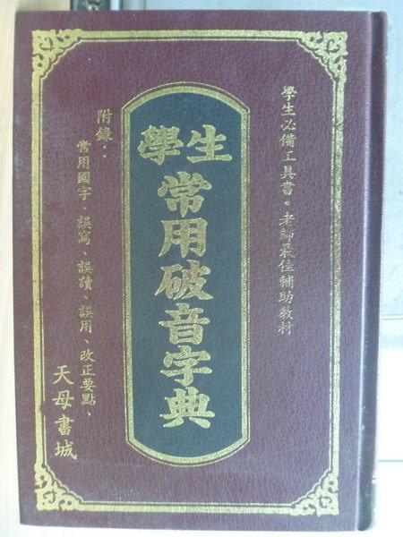 【書寶二手書T3/字典_MCS】學生常用破音字典