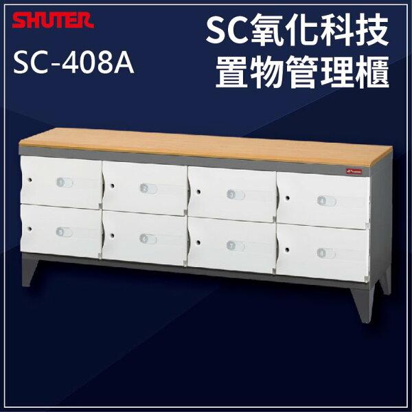 居家必備【現代簡約設計】SC-408A(臭氧科技)樹德SC置物櫃收納櫃萬用櫃鞋架事務櫃書櫃資料櫃鎖櫃員工櫃