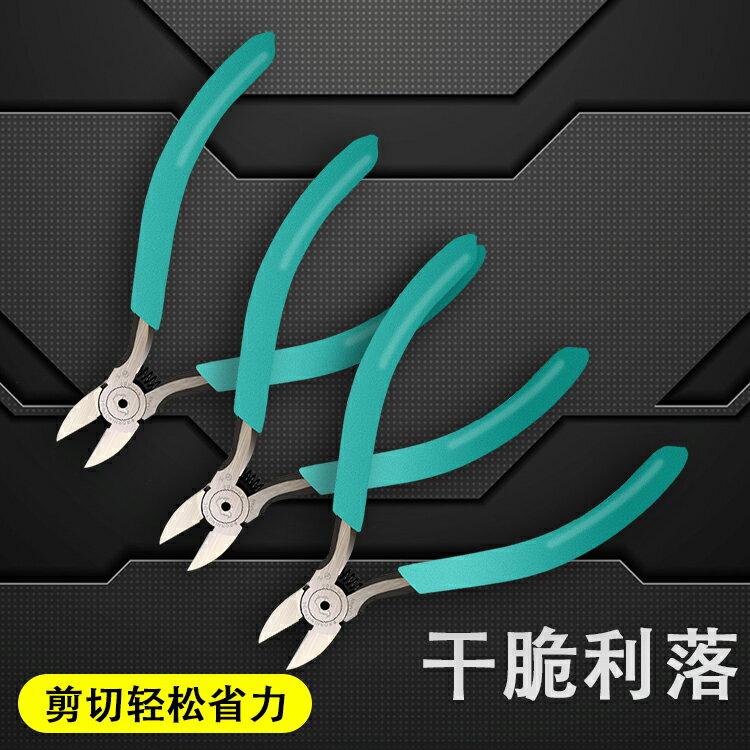水口鉗 RH-A05屏蔽罩剪鉗手機維修支架工業級鉗子 斜嘴鉗 剪鉗  耐用【居家五金】【XXL1113】