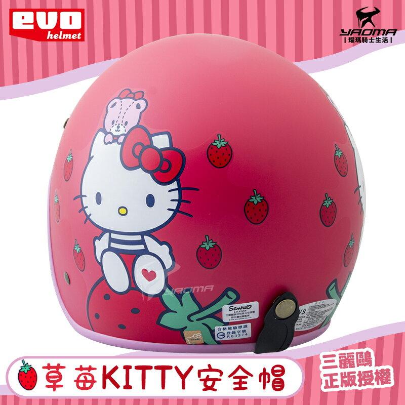 EVO安全帽 HELLO KITTY 草莓 消光紅 霧面紅 正版授權 半罩安全帽 復古帽 3 / 4罩 凱蒂貓 耀瑪騎士 3