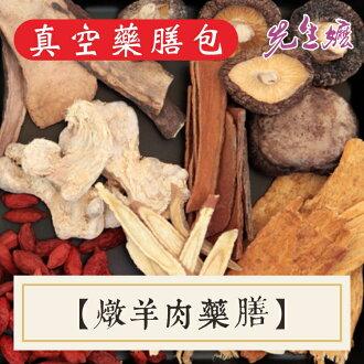 【燉羊肉藥膳 真空藥膳材料包】養生藥膳 秋冬進補