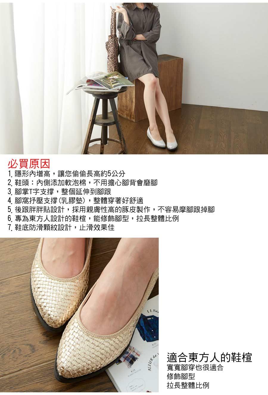 寬楦名品編織隱形內增高便鞋【QCB101091380】AppleNana蘋果奈奈 3