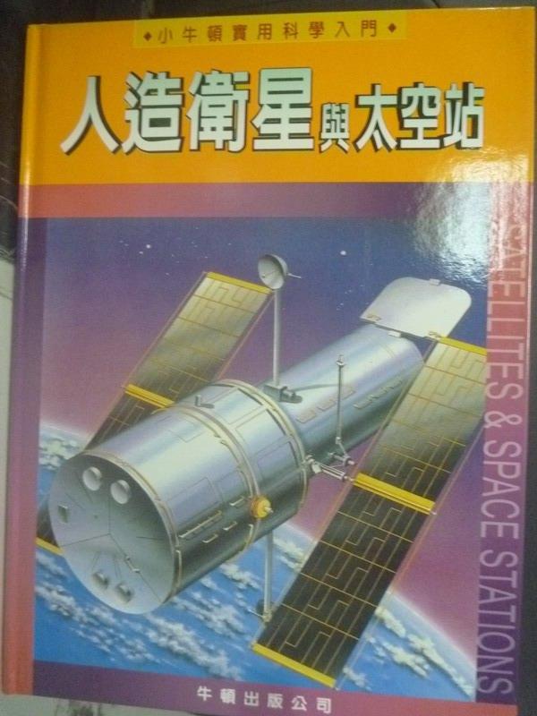 ~書寶 書T9/少年童書_WEG~小牛頓 科學入門8~人造衛星與太空站_MOIRA