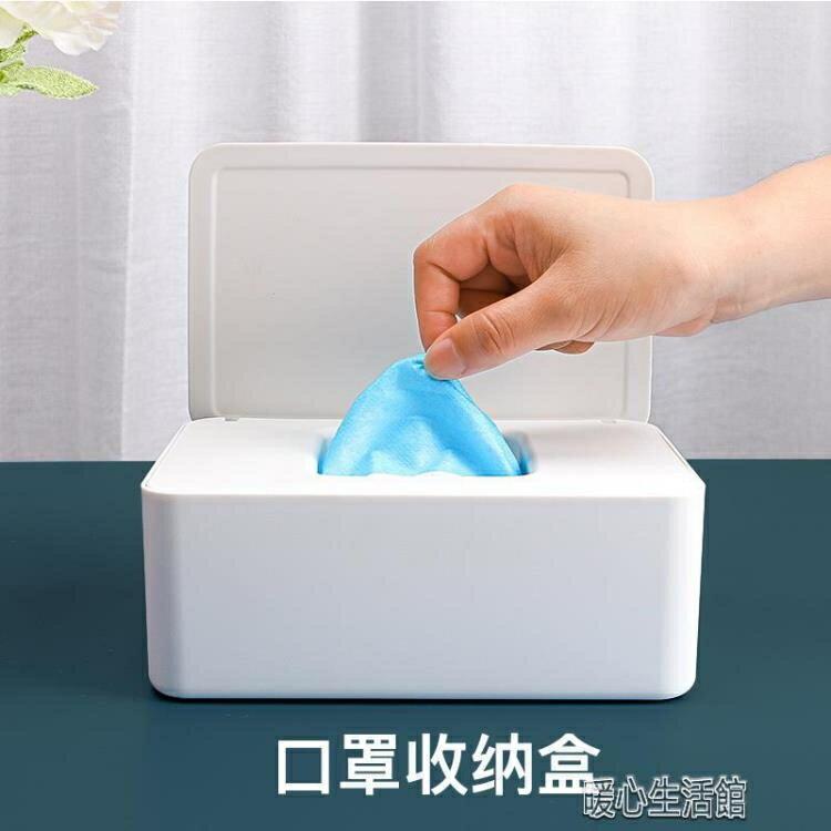 抽取式口罩盒大容量收納盒大號箱放置盒子收藏存放暫存口鼻罩家用yh