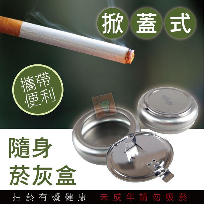 ORG《SD1140a》創意~菸灰不亂彈!馬口鐵 隨身菸灰缸 隨身煙灰缸 隨身菸灰袋 旅行 旅遊 出國 戶外 攜帶帶蓋式