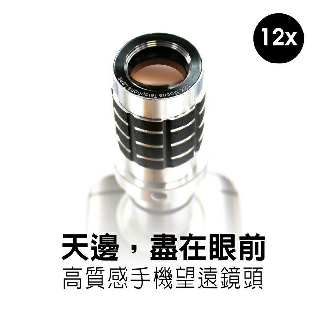 金屬質感手機外接12X望遠鏡 [12倍望遠攝/錄影鏡頭]