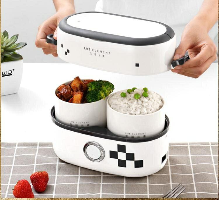 加熱便當生活元素電熱飯盒可插電加熱保溫便當盒陶瓷上班族煮蒸熱飯神器