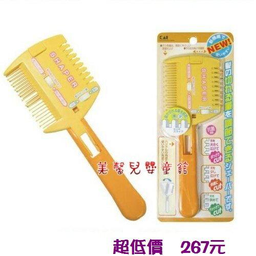 *美馨兒* 日本 貝印 - 兒童頭髮打薄髮梳 267元