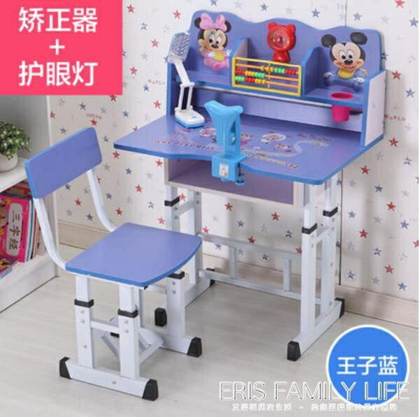 兒童書桌女孩小學生寫字作業課桌椅套裝男孩家用小孩學習桌可升降ATF 艾瑞斯居家生活