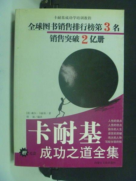 【書寶二手書T8/勵志_NKR】卡耐基成功之道全集. 哲學圖書館_胡旋_簡體版