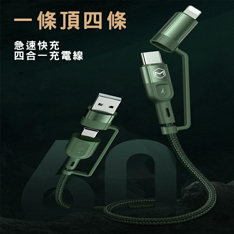 多功能 PD 快充線 Type-C C to C Lightning PD快充 傳輸線 QC3.0 3A 60W 充電線