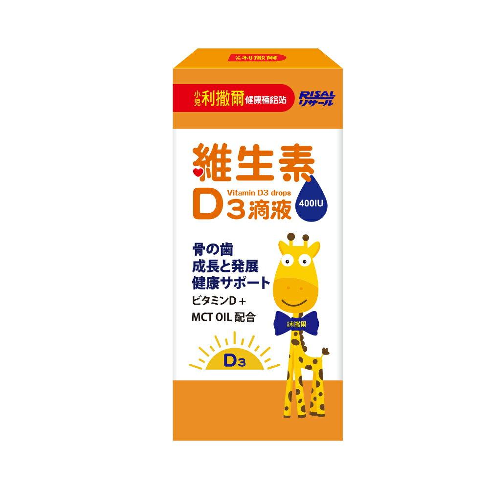 美生藥局|【小兒利撒爾】維生素D3滴液  15ml