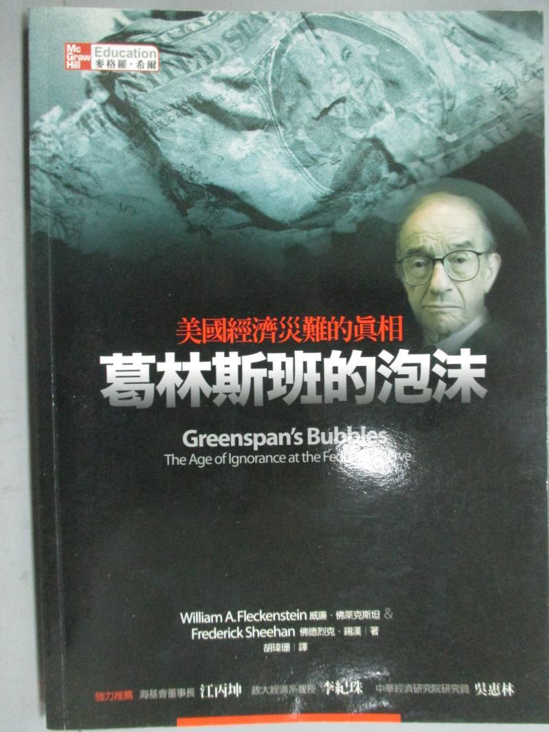 【書寶 書T6/社會_KLQ】葛林斯班的泡沫-美國經濟災難的真相_胡瑋珊 威廉.佛萊