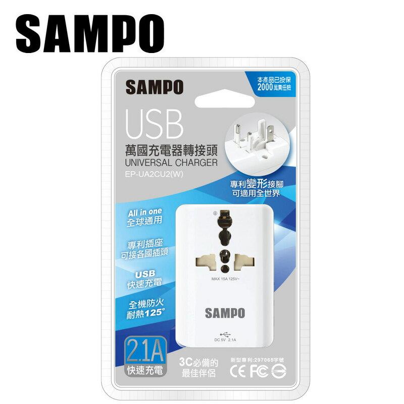 <br/><br/>  SAMPO 聲寶 USB萬國充電器轉接頭 #EP-UA2CU2<br/><br/>