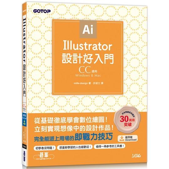 Illustrator設計好入門(CC適用) | 拾書所