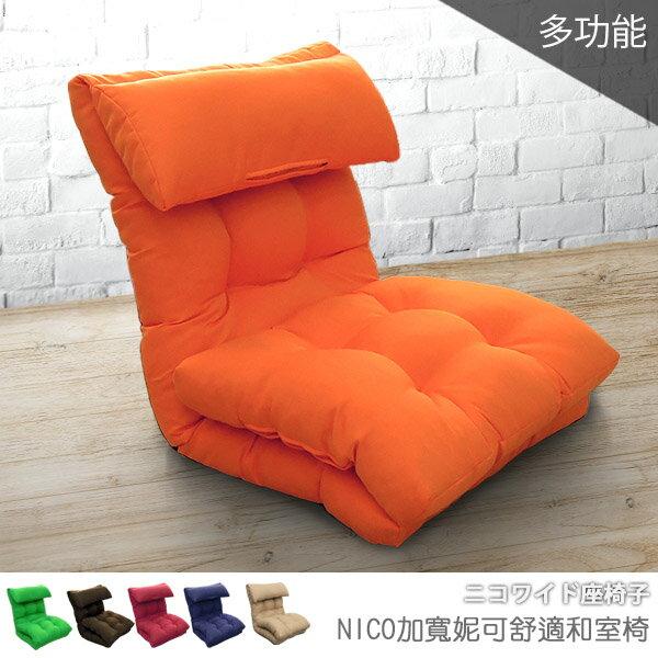 #新色追加  和室椅 單人沙發床椅《NICO加寬妮可舒適和室椅》-台客嚴選 0