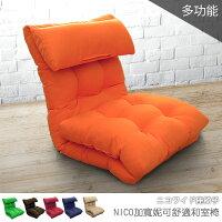 新色 和室椅 單人沙發床椅 台客嚴選