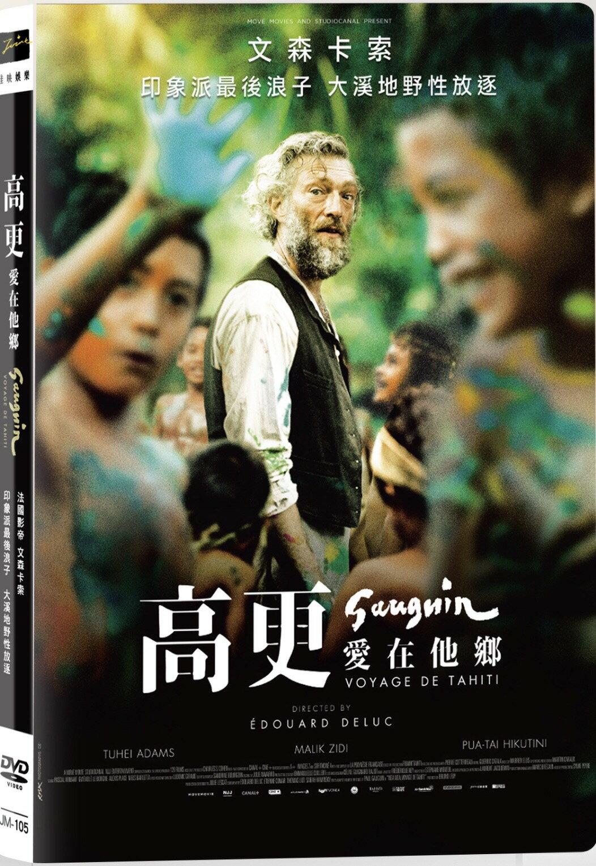 高更:愛在他鄉DVD(文森卡索/圖黑亞當斯/艾杜瓦德呂克)