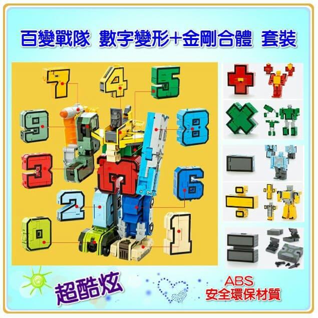 百變戰隊 數字變形套裝+金剛合體機器人 套裝