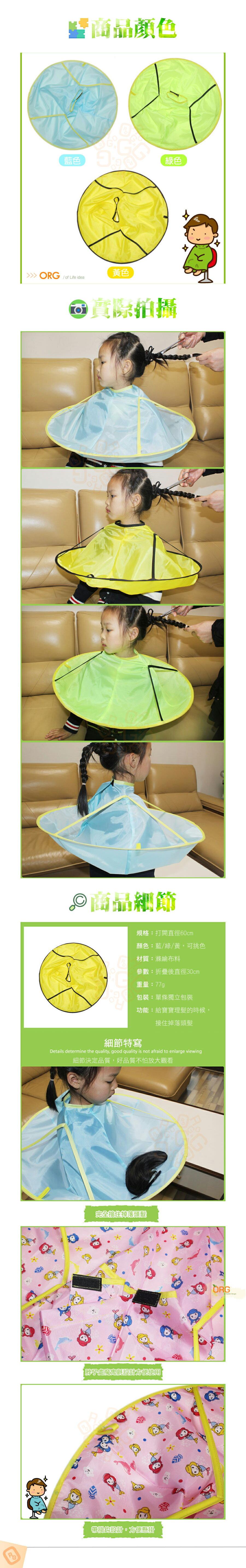 ORG《SD1464》頭髮不亂飛~DIY 剪髮斗篷圍兜 兒童 小孩 寶寶 剪髮圍巾 圍裙 理髮圍兜 理髮衣 嬰幼兒用品 1