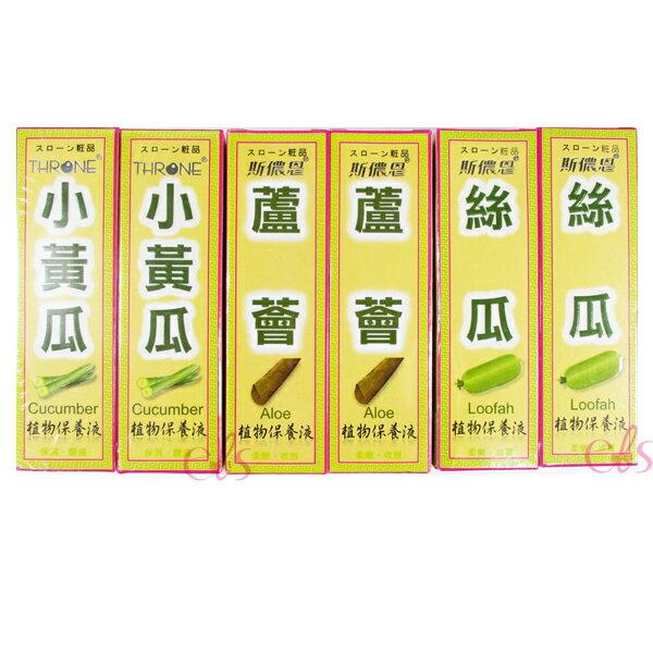 斯儂恩 絲瓜/小黃瓜/蘆薈 保養液 三款供選(1+1) 128g ☆艾莉莎ELS☆