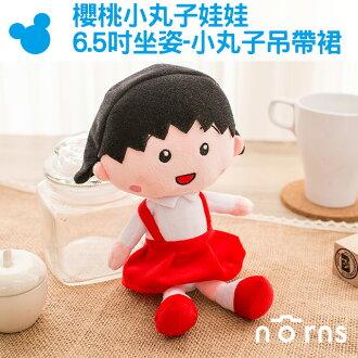 NORNS 【櫻桃小丸子娃娃(6.5吋-坐姿-小丸子吊帶裙)】maruko 玩偶 禮物