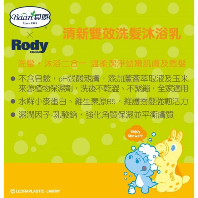 麗嬰兒童玩具館~Baan貝恩 X Rody-兒童洗髮沐浴乳(清新雙效 / 甜心三效)200ml 2