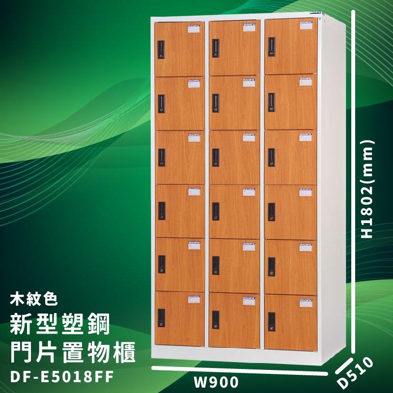 【大富】DF-E5018FF 木紋色 新型塑鋼門片置物櫃 收納櫃 辦公用具 台灣製造 管委會 宿舍 泳池 大樓 學校