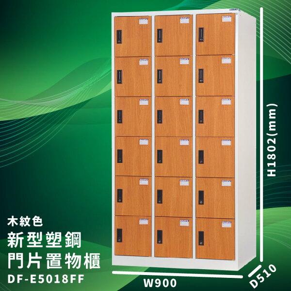【大富】DF-E5018FF木紋色新型塑鋼門片置物櫃收納櫃辦公用具台灣製造管委會宿舍泳池大樓學校