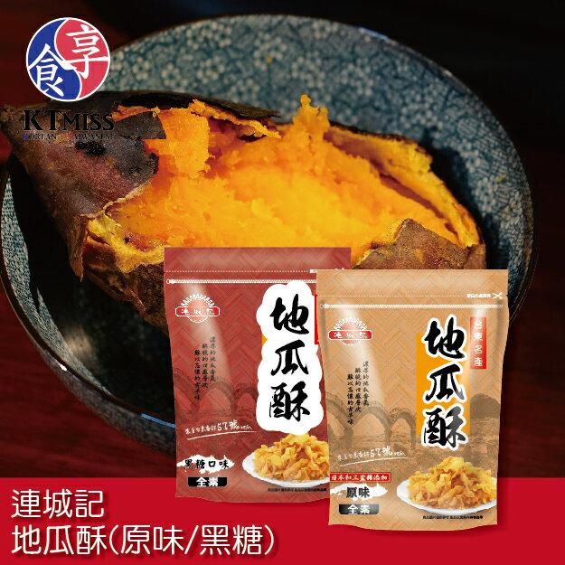 【KTmiss】台東名產連城記地瓜酥(原味/黑糖)